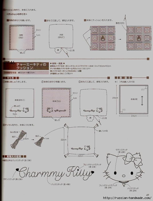 вязание крючком. амигурами. журнал со схемами (48) (533x700, 187Kb)