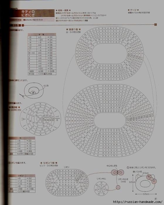 вязание крючком. амигурами. журнал со схемами (50) (560x700, 239Kb)