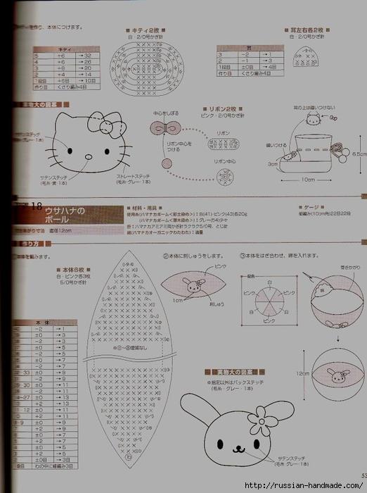 вязание крючком. амигурами. журнал со схемами (52) (522x700, 204Kb)