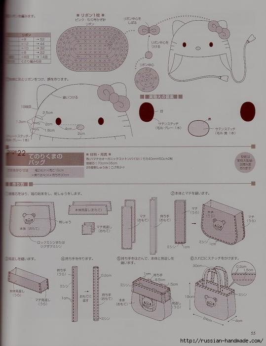 вязание крючком. амигурами. журнал со схемами (54) (539x700, 206Kb)