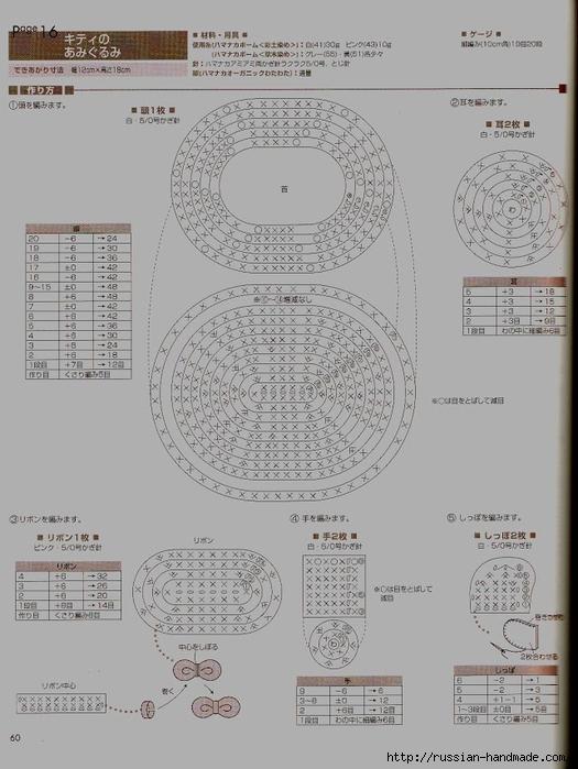 вязание крючком. амигурами. журнал со схемами (59) (525x700, 218Kb)
