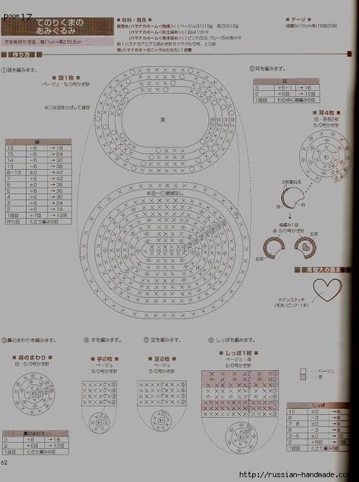 вязание крючком. амигурами. журнал со схемами (61) (521x700, 215Kb)