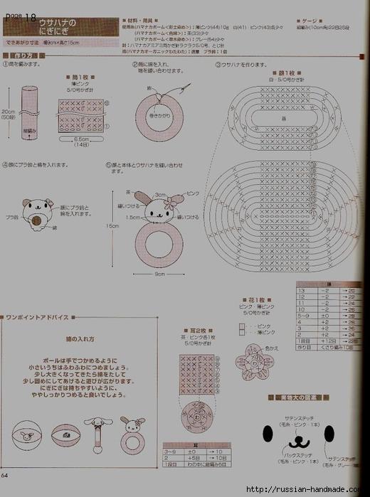 вязание крючком. амигурами. журнал со схемами (63) (520x700, 212Kb)