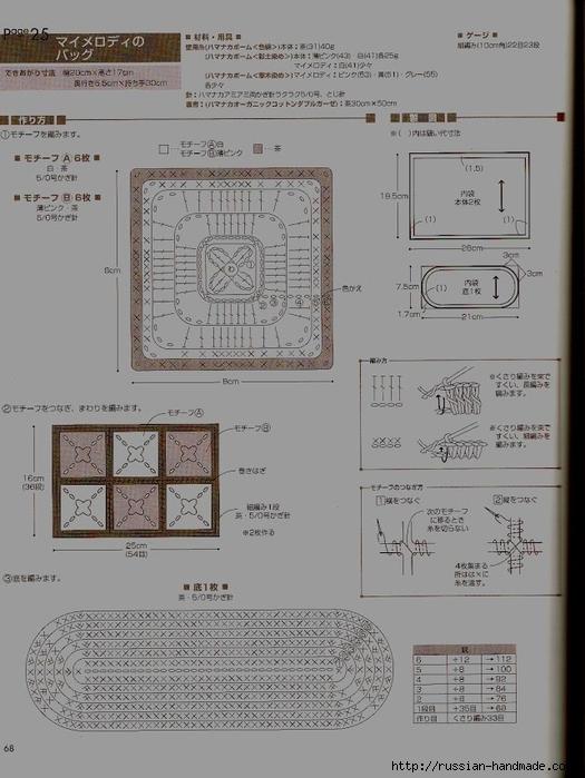 вязание крючком. амигурами. журнал со схемами (67) (525x700, 219Kb)