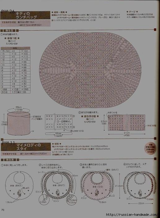вязание крючком. амигурами. журнал со схемами (69) (516x700, 267Kb)