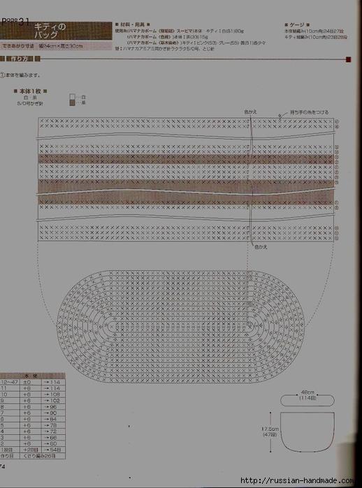 вязание крючком. амигурами. журнал со схемами (73) (518x700, 205Kb)