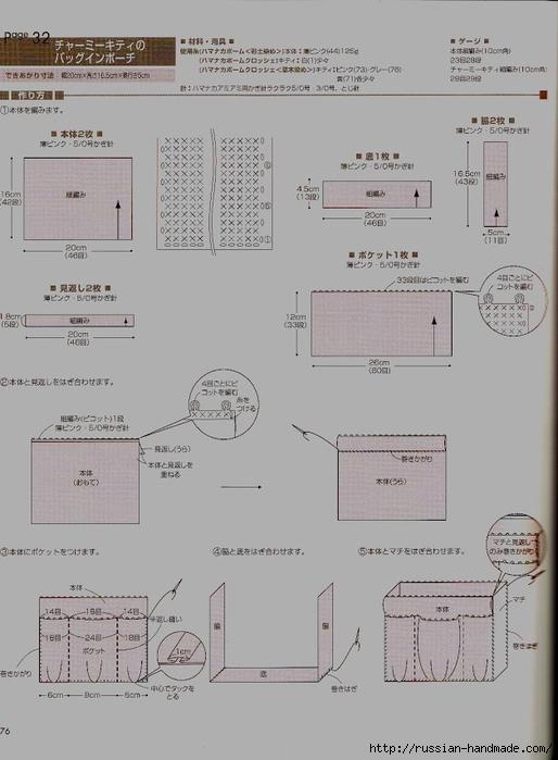 вязание крючком. амигурами. журнал со схемами (75) (514x700, 182Kb)