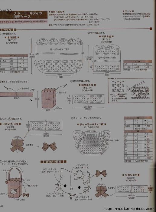вязание крючком. амигурами. журнал со схемами (77) (516x700, 214Kb)