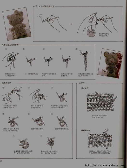 вязание крючком. амигурами. журнал со схемами (79) (527x700, 186Kb)