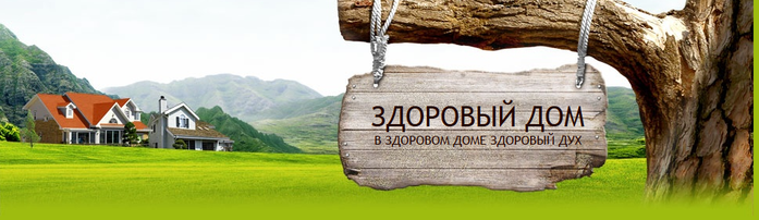 FireShot Screen Capture #814 - 'Карта сайта I ЗДОРОВЫЙ ДОМ' - sferadoma_ru_karta-sayta (700x202, 233Kb)