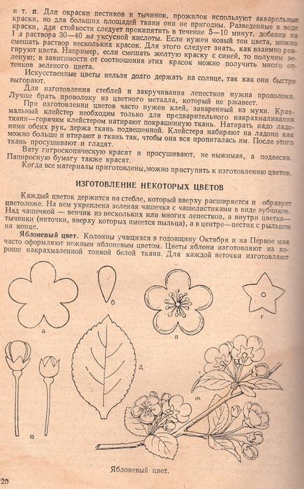 искусственные цветы 2 (436x700, 639Kb)