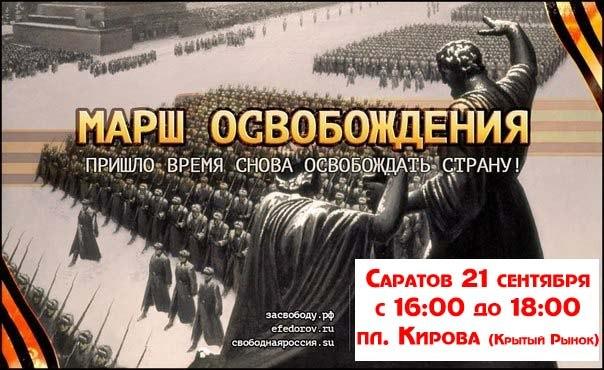 Марш освобождения