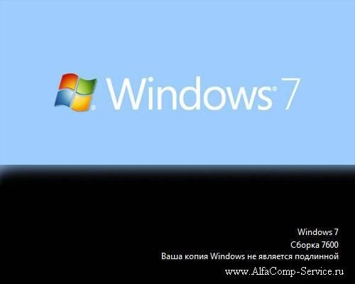 Ваша копия Windows не является подлинной Ремонт. Бесплатная легальная акти
