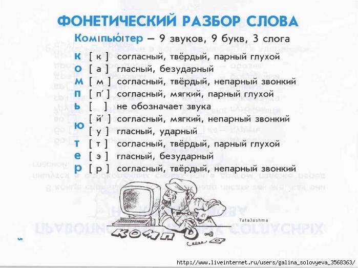 по 312 фонетический 5 номер языку разбор русскому класс решебник