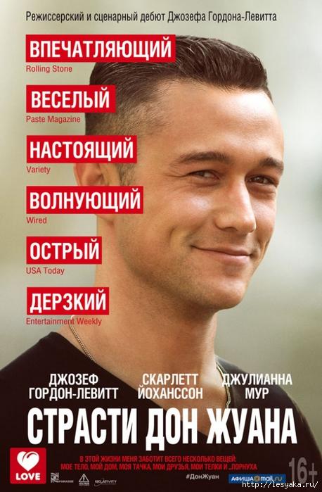 3925073_donjon_poster2 (458x700, 253Kb)