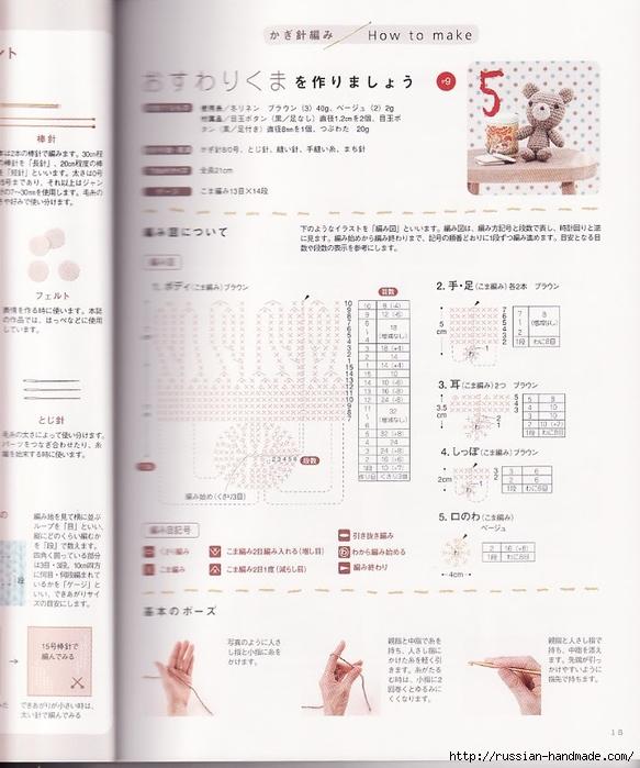 амигурами крючком. журнал со схемами (16) (583x700, 240Kb)