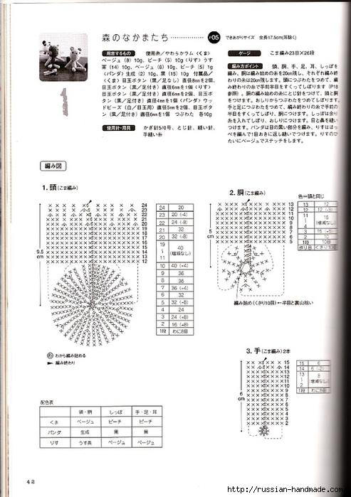 амигурами крючком. журнал со схемами (20) (493x700, 205Kb)