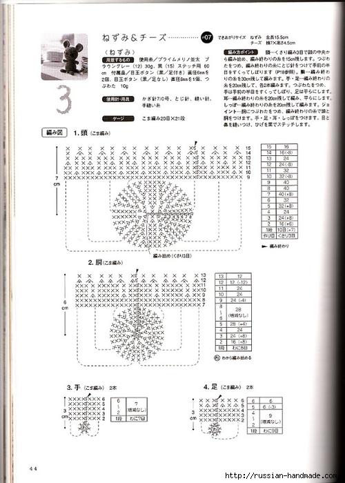 амигурами крючком. журнал со схемами (22) (500x700, 212Kb)