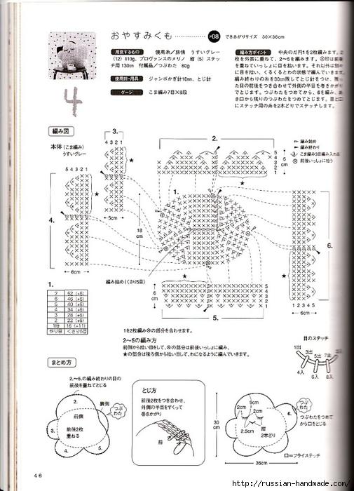 амигурами крючком. журнал со схемами (24) (505x700, 225Kb)