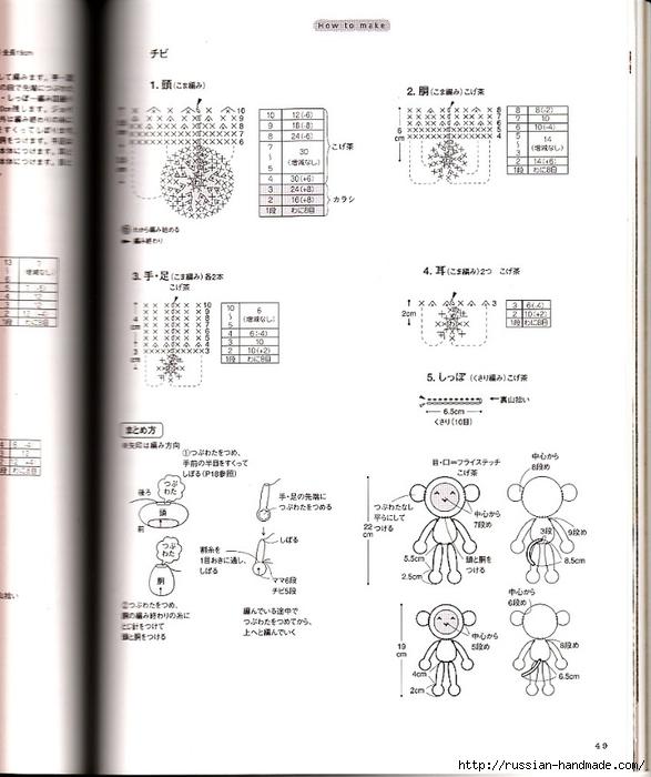амигурами крючком. журнал со схемами (26) (587x700, 189Kb)