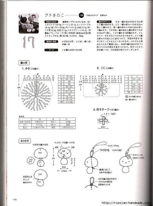 амигурами крючком. журнал со схемами (40) (520x700, 199Kb)