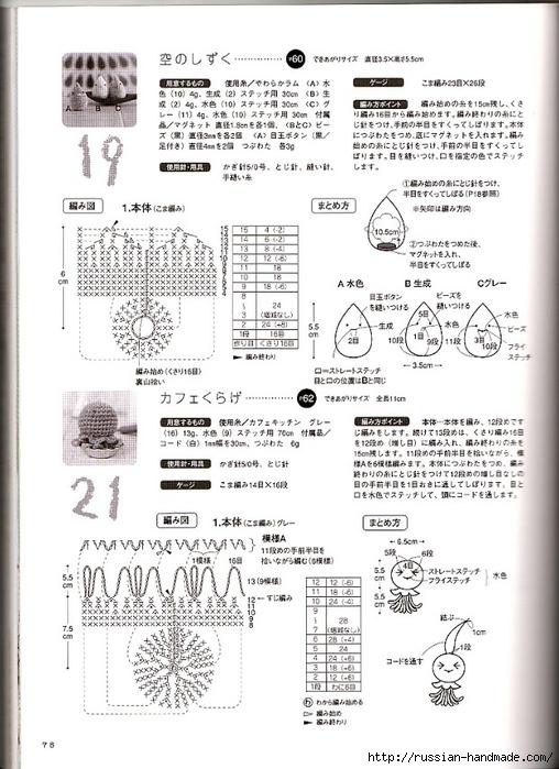 амигурами крючком. журнал со схемами (42) (508x700, 249Kb)