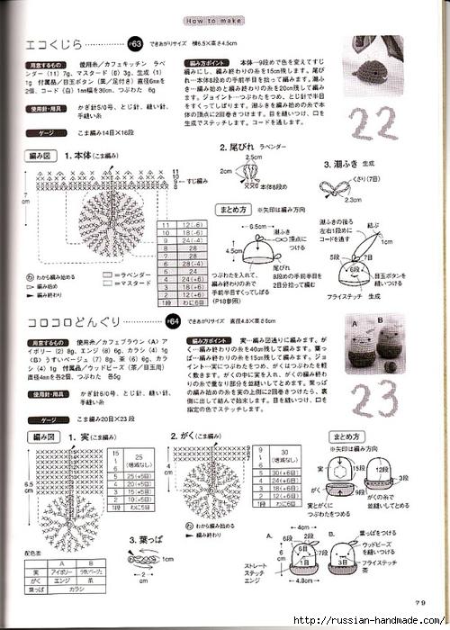 амигурами крючком. журнал со схемами (44) (500x700, 260Kb)