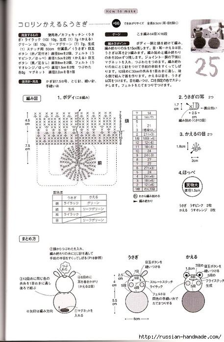 амигурами крючком. журнал со схемами (46) (457x700, 202Kb)