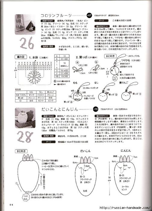 амигурами крючком. журнал со схемами (48) (505x700, 242Kb)