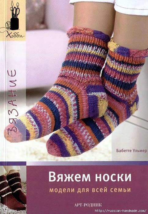 Носки спицами вяжем для всей семьи (1) (484x700, 290Kb)