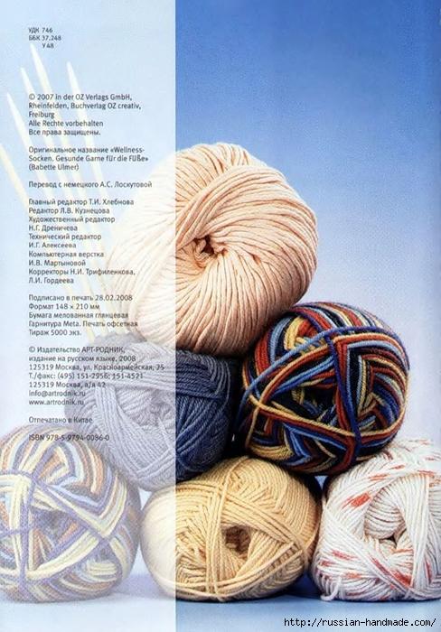 Носки спицами вяжем для всей семьи (3) (488x700, 306Kb)