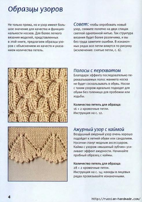 Носки спицами вяжем для всей семьи (5) (490x700, 291Kb)