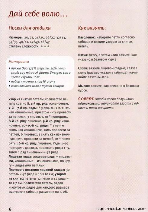 Носки спицами вяжем для всей семьи (7) (490x700, 281Kb)
