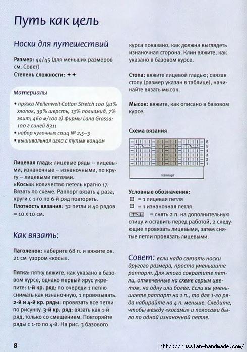 Носки спицами вяжем для всей семьи (9) (490x700, 304Kb)