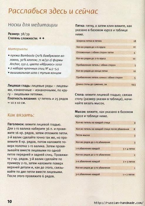 Носки спицами вяжем для всей семьи (11) (494x700, 291Kb)