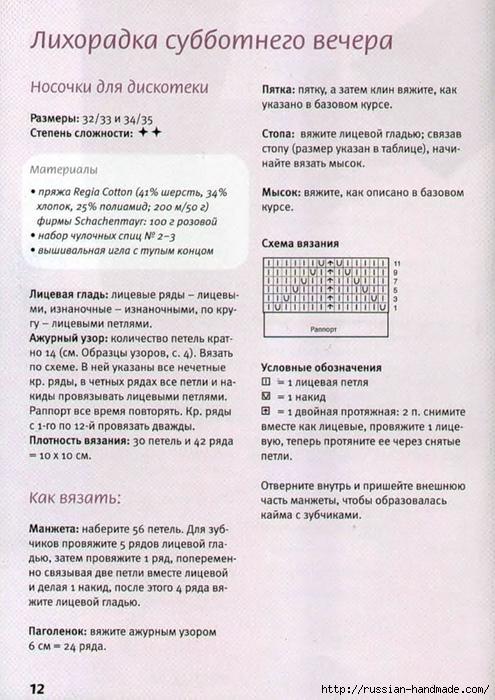 Носки спицами вяжем для всей семьи (13) (495x700, 282Kb)