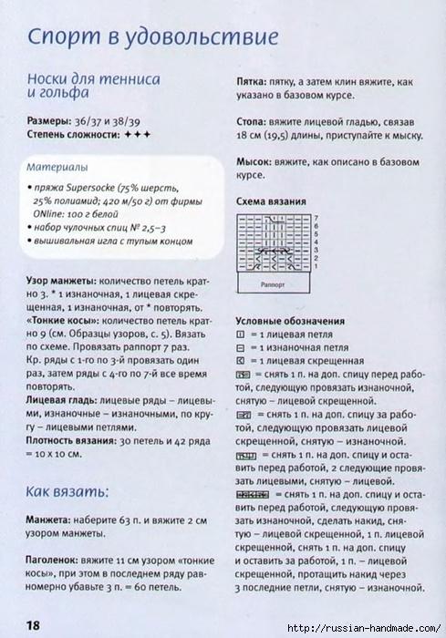 Носки спицами вяжем для всей семьи (17) (489x700, 280Kb)
