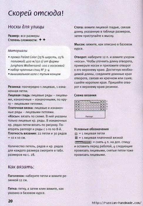 Носки спицами вяжем для всей семьи (19) (487x700, 291Kb)