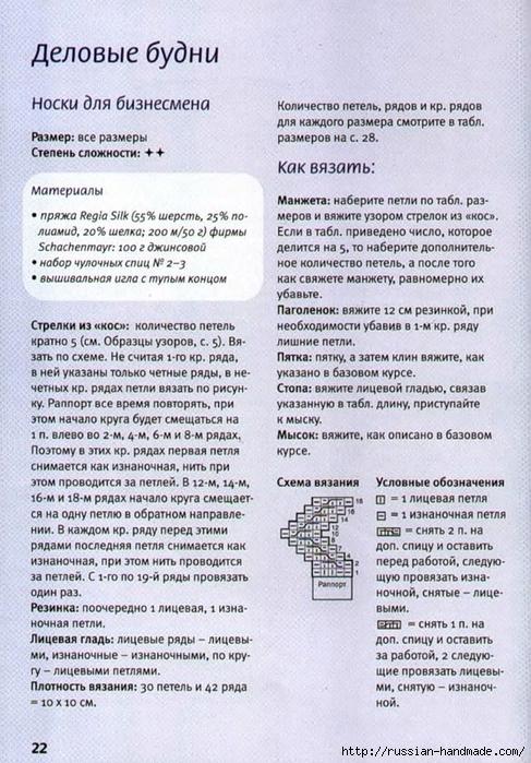 Носки спицами вяжем для всей семьи (21) (487x700, 339Kb)