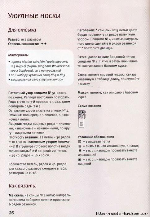 Носки спицами вяжем для всей семьи (25) (484x700, 272Kb)