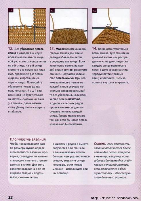 Носки спицами вяжем для всей семьи (31) (490x700, 303Kb)