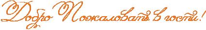 RdobroPRpoZalovatxPvPgostiIG2 (425x63, 8Kb)