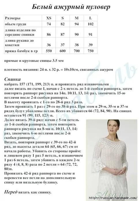 Нежность белого цвета. Пуловер и ажурная туника спицами (2) (482x700, 209Kb)