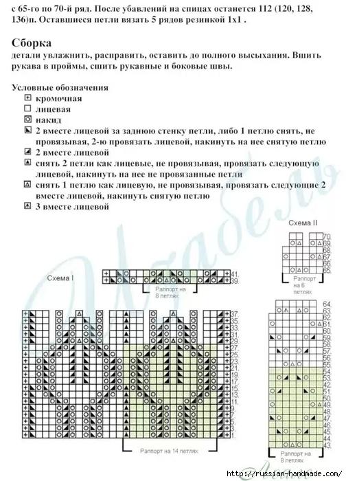 Нежность белого цвета. Пуловер и ажурная туника спицами (4) (504x700, 235Kb)