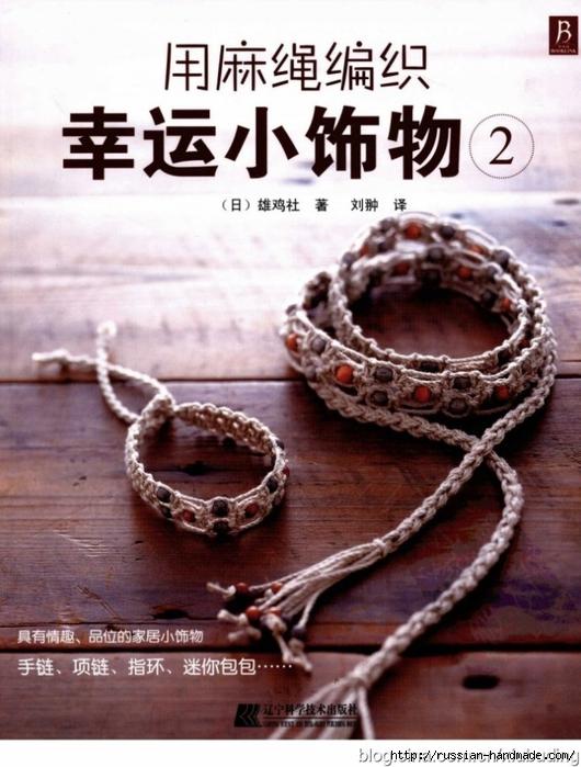 Плетение украшений в технике МАКРАМЕ. Японский журнал (1) (530x700, 263Kb)