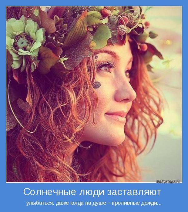 3185107_pozitivnie_motivatori_1 (620x700, 75Kb)