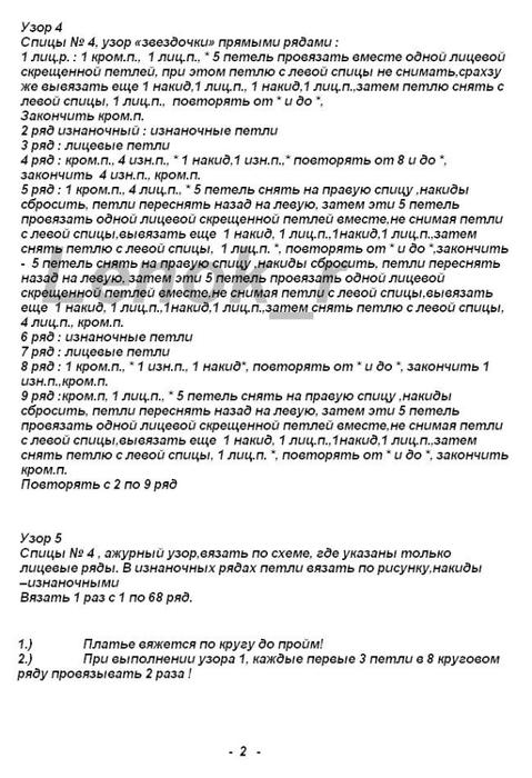 0_7144c_f398dc10_XXL (479x700, 174Kb)