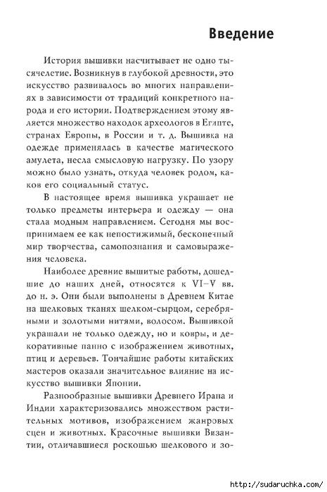 Vyshivka_krestom_4 (465x700, 182Kb)