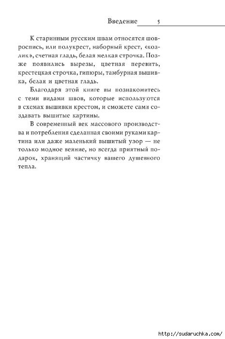 Vyshivka_krestom_6 (465x700, 89Kb)