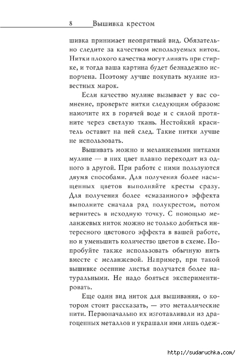 Vyshivka_krestom_9 (465x700, 176Kb)
